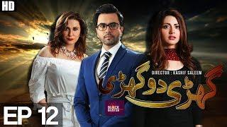 Ghari Do Ghari - Episode 12 | APlus ᴴᴰ | Top Pakistani Dramas