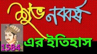 HISTORY of BENGALI NEW YEAR, শুভ নববর্ষের ইতিহাস, হালখাতা, হালখাতার ইতিহাস,