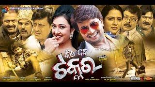 Odia Movie Kie Deba Takkar (Title Song)