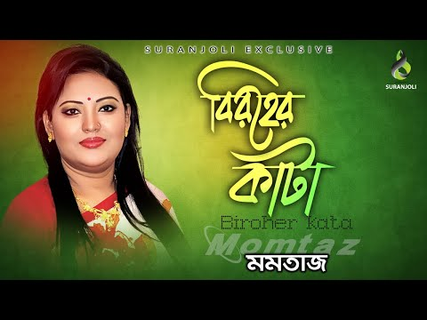 Xxx Mp4 Biroher Kata Momtaz Folk Song Bangla Song Audio Album Jukebox 3gp Sex