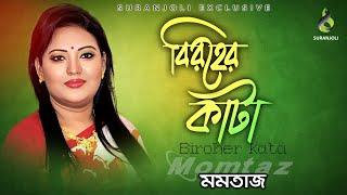 Biroher Kata - Momtaz | Folk Song | Bangla Song | Audio Album Jukebox
