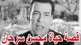 السيرة الذاتية محسن سرحان - قصة حياة المشاهير
