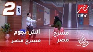 مسرح مصر - يا بتاعة شريف .. ألش نجوم مسرح مصر على ويزو مستمر بعد زواجها