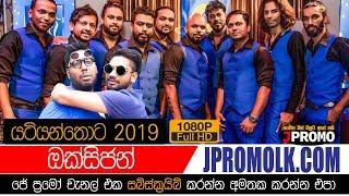 Oxygen Yatiyanthota 2019 | JPromo Live Shows Stream Now | New Sinhala Songs