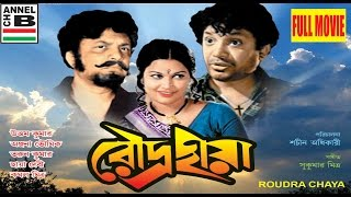 Roudra Chaya | রৌদ্রছায়া | Bengali Full Movie | Uttam Kumar | Anjana Bhowmik | Story By Bimal Kar