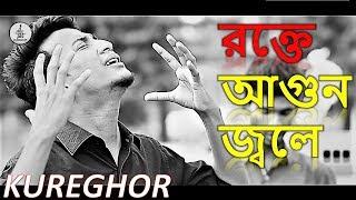 মাতৃভাষা । Matrivasha || kureghor(কুঁড়েঘর) Orginal Track 24 ||