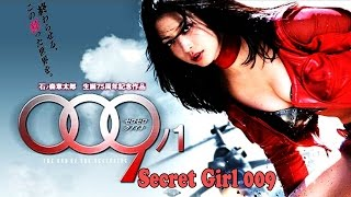 Secret Girl 009 | Action Film | Science Fiction | Japanese Movie Dubbed in Tamil