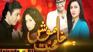 Khamosh Mohabbat | Episode #01 | Full HD | TV One Classics | Romantic Drama | 2014