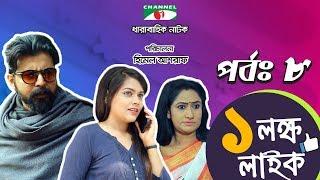 Ek Lokkho Like | এক লক্ষ লাইক | Episode 08 | Drama Serial | Afran Nisho | Shokh | Channel i TV