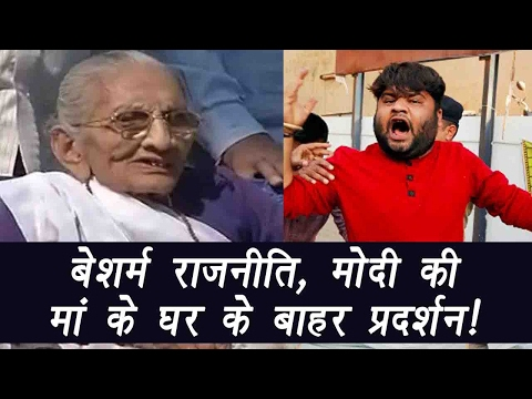 Congress workers protest outside residence of PM Modi's mother   वनइंडिया हिंदी
