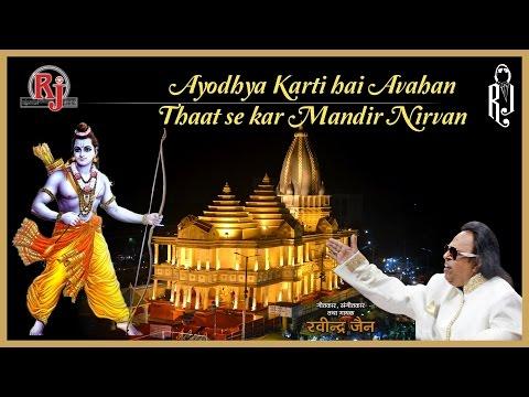 Xxx Mp4 Ayodhya Karti Hai Avahan Ram Mandir Bhajan 3gp Sex