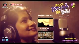 Hogaya Dimaagh Ka Dahi | Kabhi Toh Sun | Singer Version | Fauzia Arshi