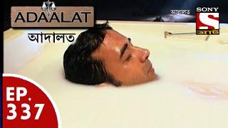 Adaalat - আদালত (Bengali) - Ep 337 - Dhoodher Reen (Part-1)