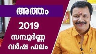 അത്തം 2019 സന്പൂർണ്ണ വർഷഫലം | 9446141155 | Atham 2019 Varshaphalam | Malayalam Astrology