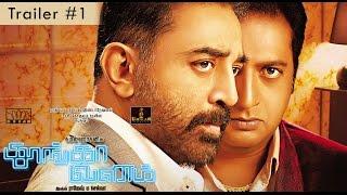 Thoongaavanam - Official Trailer - #1 | Kamal Haasan | Ghibran | Rajesh M Selva