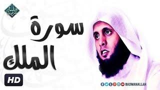 سورة الملك بصوت عذب يريح القلب ... الشيخ منصور السالمي