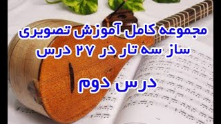 آموزش ساز ایرانی سه تار MooBmoo.com قسمت 2