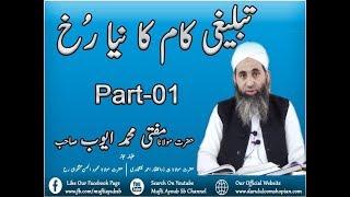 Mufti Ayoub Sb about Tableegi Kaam Ka Naya Rukh | تبلیغی کام کا نیا رخ