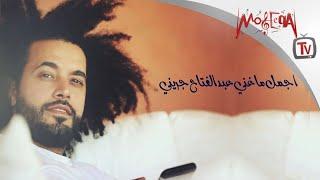 Abd El Fattah Grini - أجمل ما غني عبد الفتاح جريني