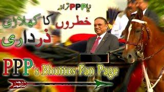New PPP Song Khatron Ka Khilari