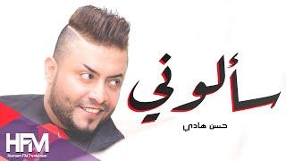حسن هادي - سألوني ( فيديو كليب حصري ) | 2018