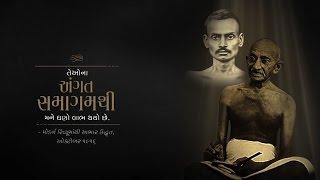 Yugpurush - Play   Gujarati   Spiritual bond between Shrimad Rajchandraji & Mahatma Gandhi   Promo