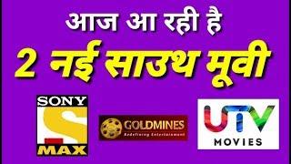 2 New South Hindi Movies Premiere Tonight - TV & YouTube