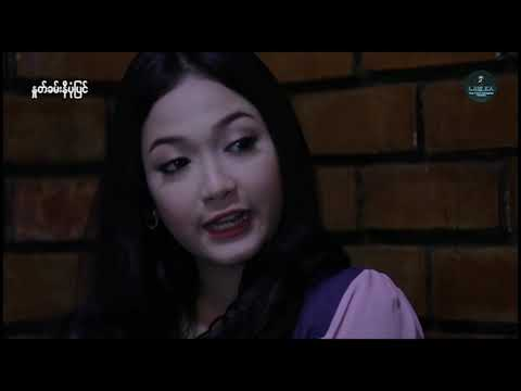 Xxx Mp4 ႏွုတ္ခမ္းနီပံုျပင္ Part 6 Myanmar Movie 3gp Sex
