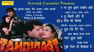 Tahqiqaat || तहक़ीक़ात || Hindi Movies 1993 || Audio Juke Box