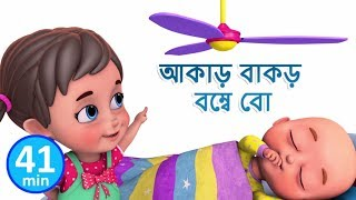 উপরে পাখা চলছে  যে - Upar Pankha Chalta Hai - Bengali Rhymes for Children | Jugnu Kids Bangla