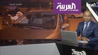 نشرة الرابعة | المرأة السعودية تقود السيارة