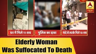 REVELATION In 11 Burari Deaths: Elderly Woman Was Suffocated To Death | ABP News