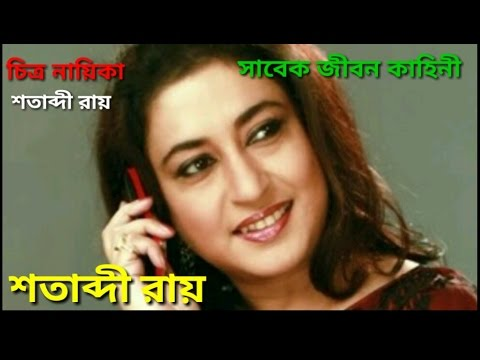 Xxx Mp4 অভিনেত্রী শতাব্দী রায় এর জীবন কাহিনী Actress Satabdi Roy Life Story 3gp Sex