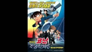 명탐정 코난 극장판 14기 메인테마