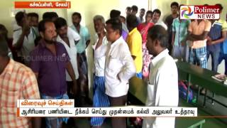 Parent slaps a Govt school teacher for Sexual Harassment   Polimer News