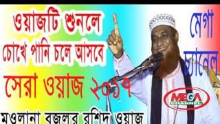 New Bangla Waz Bazlur Rashid 2017 - ওয়াজ মাহফিল মুফতি মওলানা বজলুর রশিদ..