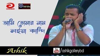 Ami Tomar Nam Loiya Kandi I আমি তোমার নাম লইয়া কান্দি I Ashik I Bangla Folk Song