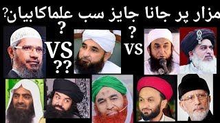 MAZAR PAR JANA?Zakir Naik _ Tahir ul Qadri _ Ilyas Qadri _ Tariq Jameel  Peer .{MNT.islam}