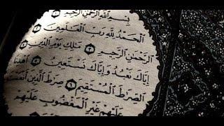 معاني سورة الفاتحة | د. محمد العريفي