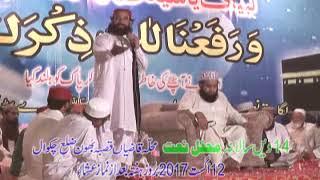 Mehfil-e-Naat(saww) 14th annual 12-08-17, Dr. Tahir Abbas Khizar Kitchi, 5/8 at bhaun distt chakwal