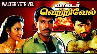 WALTER VETRIVEL | Super Hit Tamil Movie | Sathyaraj & Sukanya | Ranjitha