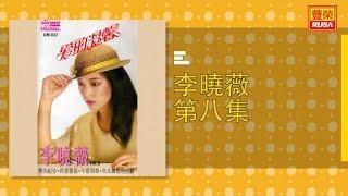 李曉薇 - 愛的血脈 - [Original Music Audio]