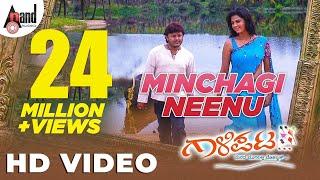 Gaalipata | Minchagi Neenu | HD Video Song | Ganesh | Yogaraj Bhat | Sonu Nigam