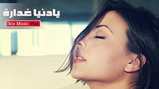 اغاني سورية حزينة - يادنيا غدارة