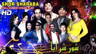 SHOR SHARABA (FULL DRAMA) - 2015 BRAND NEW PAKISTANI PUNJABI STAGE DRAMA