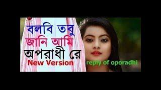 বলবি তবু জানি আমি অপরাধী রে | REPLY OF OPORADHI | Lyrical | New Version | Dipanwita