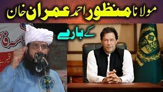 Imran Khan Ke Baray Molana Manzoor Ahmad Ki Rai -- ShortClips -- Molana Manzoor Ahmad 2018