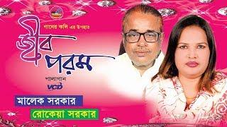 জীবপরম পালা গান -- মালেক সরকার / রোকেয়া সরকার --Jib Porom Pala -- Malek sarkar  / Rokeya sarkar