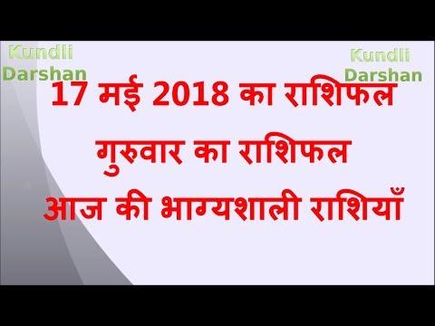 17 May 2018 Rashifal, Aaj Ka Rashifal, आज का राशिफल, आज की भाग्यशाली राशियाँ, 17 मई 2018 राशिफल
