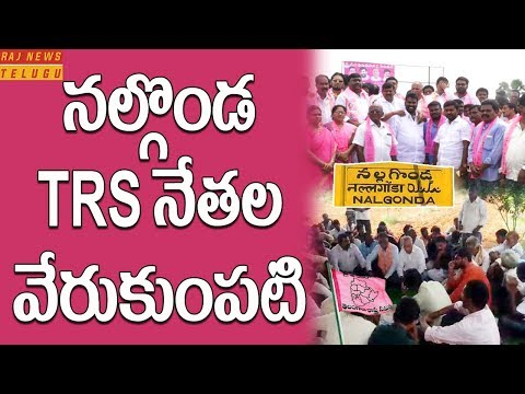 Xxx Mp4 నల్గొండలో TRS నేతల వేరుకుంపటి Differences Among TRS Leaders In Nalgonda Raj News 3gp Sex